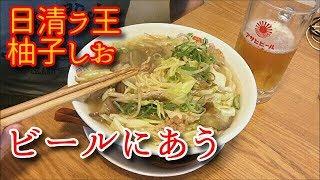 男の料理旅1004 日清・ラ王柚子食べる。