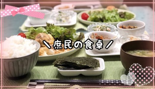 【料理】庶民の食卓/簡単料理/鶏肉のねぎマヨポン酢《2019/09/19 夕飯》