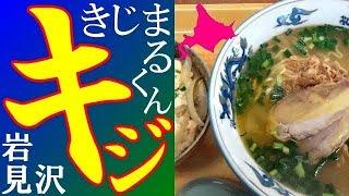 岩見沢名産、キジ料理専門店「きじまるくん」で激安雉メニューを食べました!