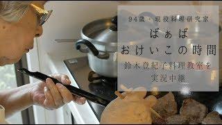 最高齢現役料理研究家 鈴木登紀子「ばぁば おけいこの時間」牛フィレステーキ kufura [クフラ]