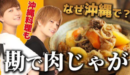 [イケメン対決]沖縄でレシピ見ないで料理対決したら、、、