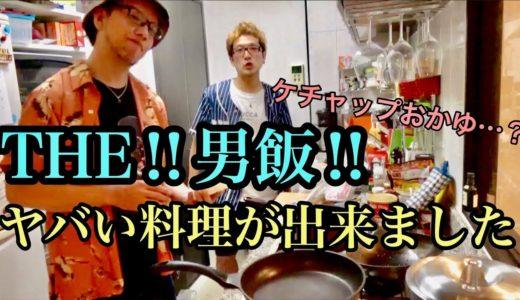 【男の料理】ヤバすぎる料理が出来てしまいました…