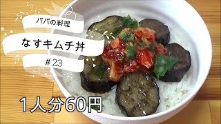 <パパの簡単料理>なすキムチ丼 #23