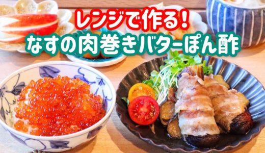 【料理動画】レンジで作る!なすの肉巻き バターぽん酢【レンジ調理/簡単レシピ/おかず/おつまみ】