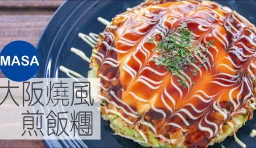 超級簡單!大阪燒風煎飯糰/Super Okonomi Yaki Rice|MASAの料理ABC