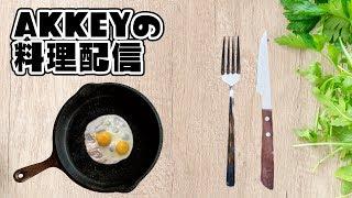 【料理配信】晩ごはんを作るよ!
