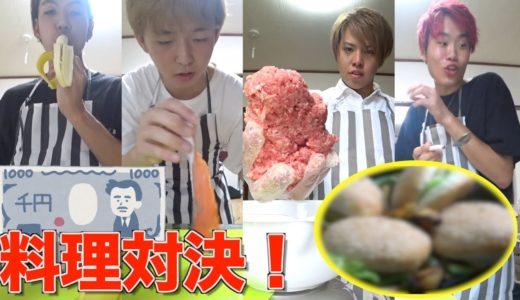 【料理】1000円以内で誰が1番美味しい弁当作れるか??