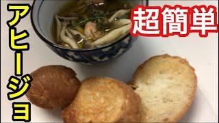 【モテ料理】モテファッションなんかより料理できる方がモテる!!アヒージョで童貞卒業しよう!