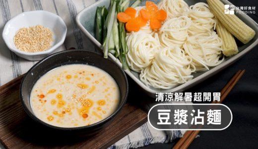 【懶人料理】豆漿沾麵!5分鐘快速完成~濃郁豆香,清爽消暑,大口吸麵吧!Soymilk cold noodles| 台灣好食材 Fooding