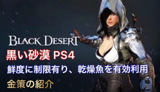 【Black Desert 黒い砂漠 PS4】 便利 料理でも加工レベル上げにも使用できる乾燥魚の紹介