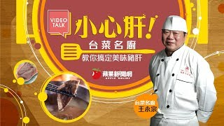 【VIDEO TALK】如何料理豬肝最好吃