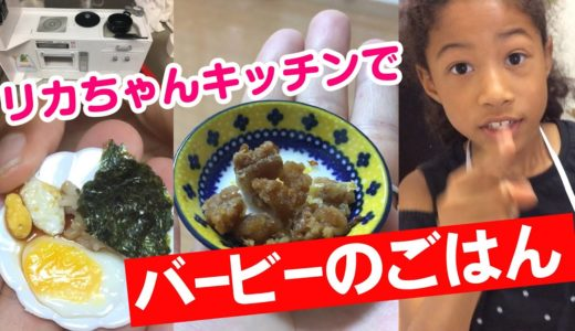 食べられるミニチュア料理😊リカちゃんのキッチンで目玉焼きやからあげを作ったら✨マジで美味しかった‼️Mini food