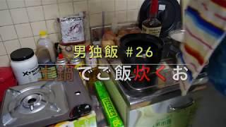 【男独飯 #26】土鍋でご飯炊くだけ【自炊/料理】