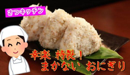【料理】五月がYouTuberに!料理動画「さつキッチン」で『渡鬼』幸楽まかないおにぎりのレシピをご紹介!!【TBS】