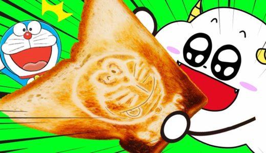 ドラえもんアンキパンを大量にお料理おままごとしたら暗記できるかな〜? 小学一年生 付録 おもちゃ アニメ ★サンサンキッズTV★