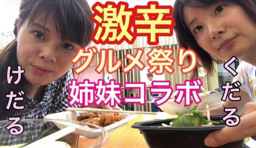 【激辛グルメ祭り】姉妹コラボ!激辛料理を食べまくる!