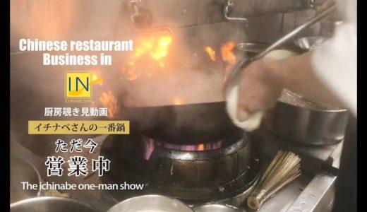 中華料理店の厨房覗き見動画 【ただ今営業中】 Chinese restaurant  Business in.  The ichinabe one-man show.  イチナベさんの一番鍋。