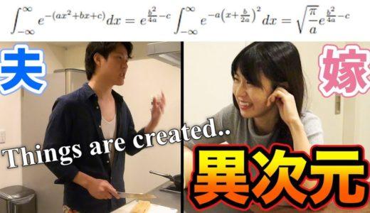 【高学歴夫婦の遊び】料理中に英語で軽いトークしてたら量子力学の討論になった