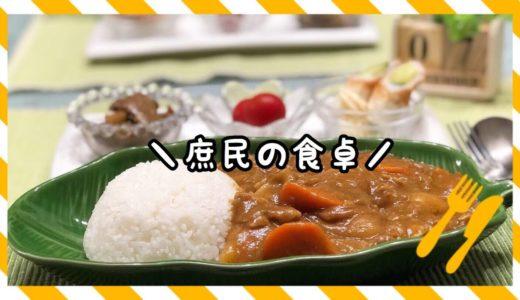 【料理】庶民の食卓/カレー/ストウブ《2019/09/06 夕飯》