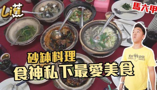 『Life蕉』食神認證 私下的口袋名單!全砂砵料理 馬來西亞馬六甲走跳