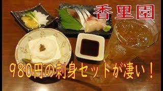 #立ち飲み【香里園】魚介料理が絶品な超おススメ立ち飲み!