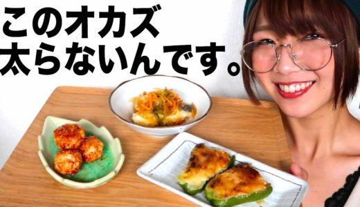 【ダイエット】太らない!ダイエット中のお弁当のおかず!【料理】