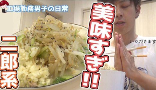 【男の料理】インスタント麺でニンニクマシマシ二郎系ラーメン再現してみたら美味すぎた