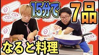 いつも脇役のナルトをメインにした料理15分で7品作れ!!【ナルト七変化】