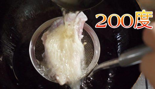 ウロコが食べれる唯一の魚!タイの王様『アマダイ』に油をぶっかける料理がうますぎる!