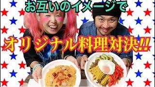 お互いのイメージでオリジナル料理対決!!