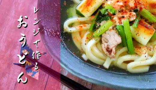 [料理動画] 簡単!レンジで作る豚ネギうま塩うどんの作り方レシピ [Easy Microwave Recipe] Udon