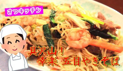 【料理】五月がYouTuberに!料理動画「さつキッチン」で『渡鬼』幸楽五目焼きそばのレシピをご紹介!!【TBS】