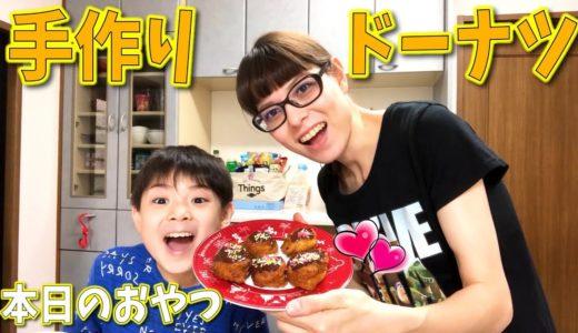 料理 手作り おやつ サクフワ 豆腐ドーナツ作ってみた!【いおりくんTV 日常と休日】
