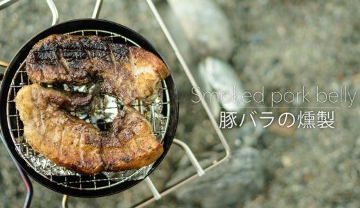 【キャンプ料理】豚バラブロックの簡単燻製
