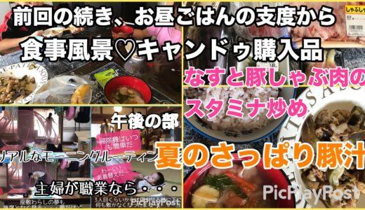 【リアル,ルーティン】料理動画♡お昼ごはんの支度から前回の続きです【7児ママ】