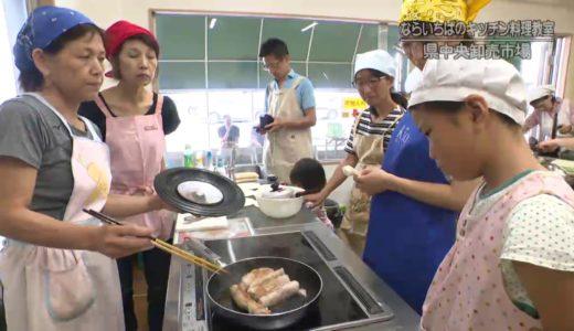 20190903-01 県中央卸売市場 ならいちばのキッチン料理教室