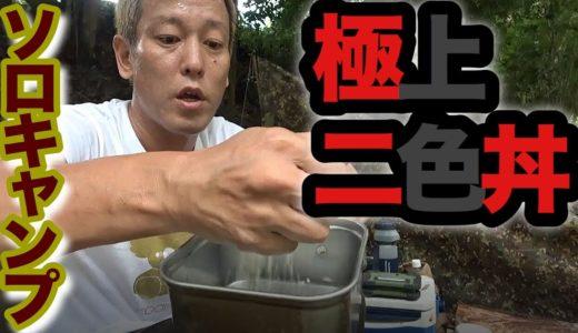 HOWTO野外料理【じゅんいちソロキャンプ2色丼)