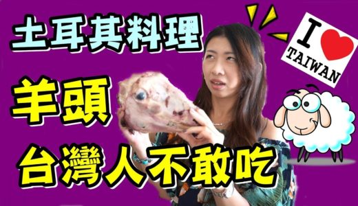 台灣女友第一次吃羊頭,土耳其傳統料理台灣人敢吃嗎?- (老外瘋台灣)