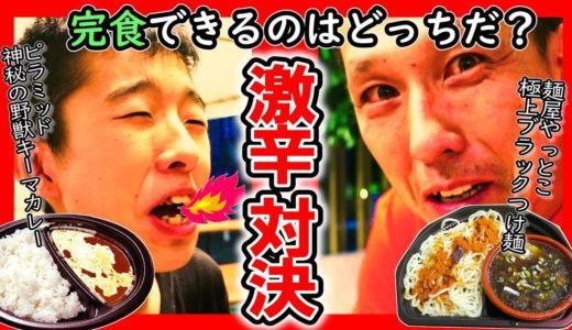 【激辛で親子対決】一番辛そうな料理を完食できるか?? 勝負した結果!@歌舞伎町大久保公園特設会場 新宿