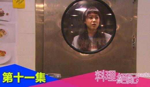 【料理絕配 Pasta】EP11:有人在外面嗎?-週一至週五 晚間10點|東森戲劇40頻道