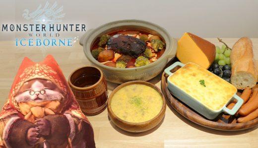 MHW-Iceborne Food モンハン再現飯!セリエナ料理! 冰原貓飯