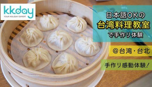 台湾【料理教室で小籠包作り】お料理教室体験レポート #台北 #タピオカミルクティー