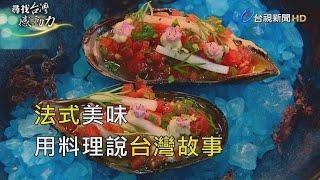 尋找台灣感動力- 法式美味 用料理說台灣故事