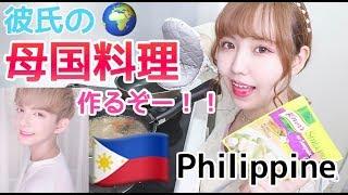 【国際カップル】記念日なので彼氏の母国料理を作ります!!♡【Sinigang】【Pansit Canton】