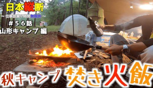 【秋キャンプ!焚き火料理のやり方】メッシュの焚き火台で中華料理作ったら美味すぎた。【旅動画】【日本縦断 初心者編 #56】山形キャンプ場