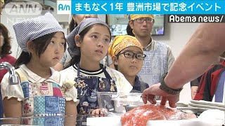 豊洲市場まもなく1年 子どもら海鮮料理づくり体験(19/10/05)