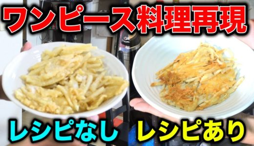 【ワンピース料理】サンジの