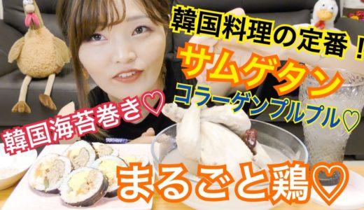 【韓国料理】サムゲタン、キンパ美味しすぎるよ。幸せご飯。