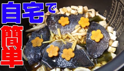 【簡単料理】白身魚で絶品炊き込みご飯作ってみた