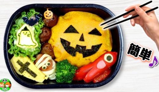 【お弁当作り★】簡単可愛いハロウィンキャラ弁を時短で料理、作り方レシピのアイデア紹介!ルーレットで晩ご飯やパーティにも使えるおかずも当てよう♪
